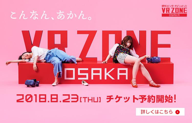 VR ZONE Osaka Vrosaka_01