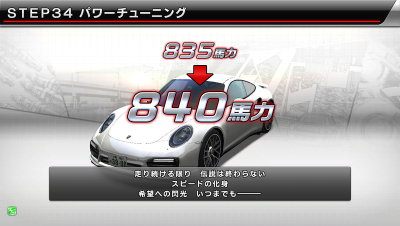 Wangan Midnight Maximum Tune 6 Wmmt6_15