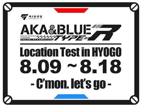 Aka & Blue Type-R Atb_26