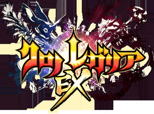 Chrono Regalia EX Chronorex_01