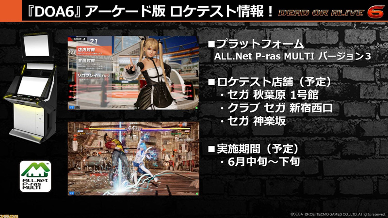 Dead or Alive 6 Dao6_35