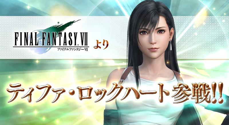 Dissidia Final Fantasy - Page 3 Dissidia_190