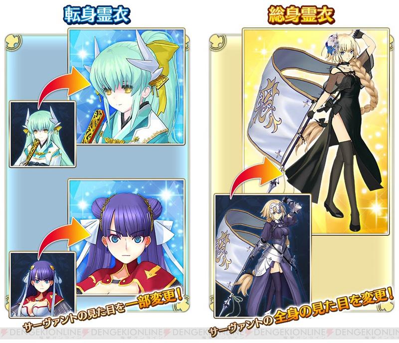 Fate/Grand Order Arcade - Page 2 Fgoa_185