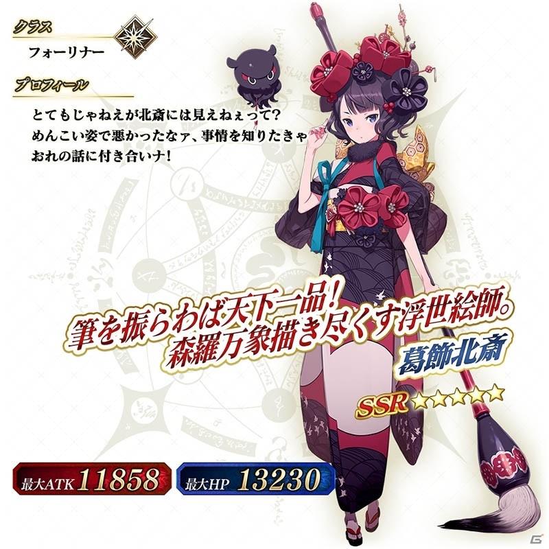 Fate/Grand Order Arcade - Page 2 Fgoa_203
