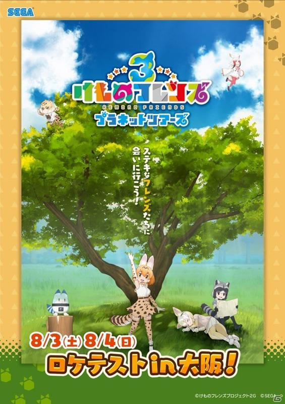 Kemono Friends 3: Planet Tours Kemono3_30