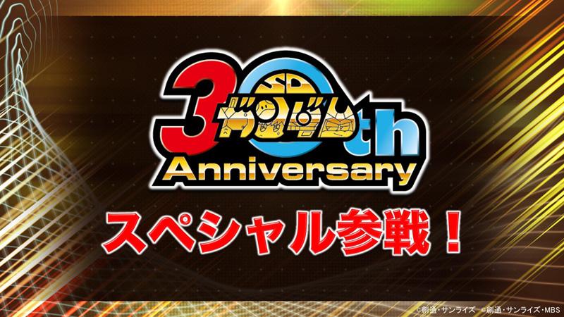 Mobile Suit Gundam Extreme Versus 2 Msgevs2_43