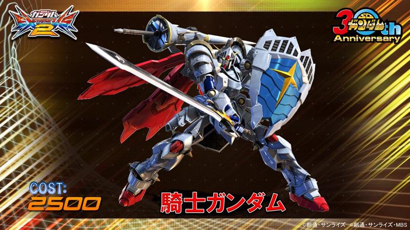 Mobile Suit Gundam Extreme Versus 2 Msgevs2_44