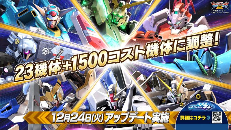 Mobile Suit Gundam Extreme Versus 2 Msgevs2_75