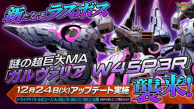 Mobile Suit Gundam Extreme Versus 2 Msgevs2_76