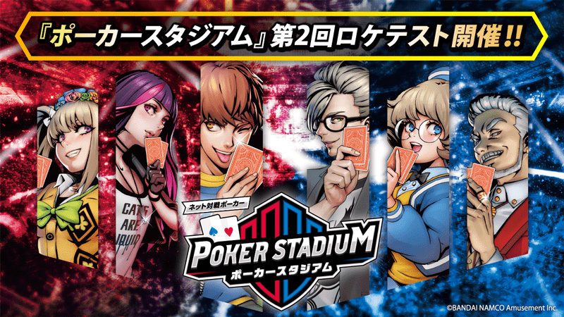Poker Stadium Pokerstadium_03