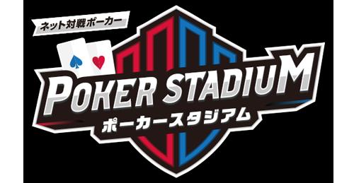 Poker Stadium Pokerstadium_logo