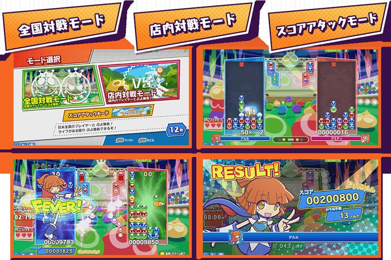 Puyo Puyo eSports Arcade Puyoeports_02