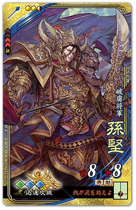 Sangokushi Taisen Sangokushiver2_06