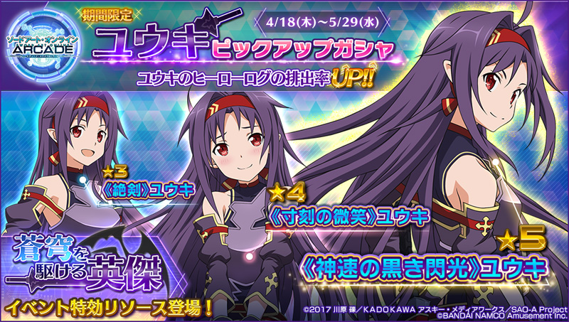 Sword Art Online Arcade: Deep Explorer  Saoac_34