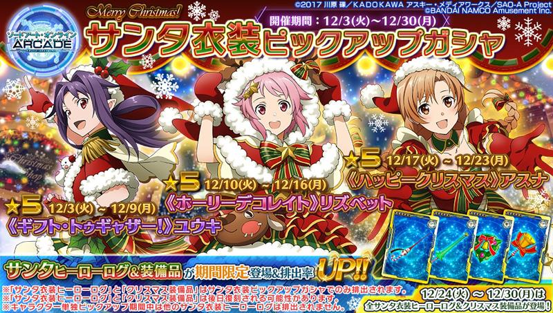 Sword Art Online Arcade: Deep Explorer  Saoac_36