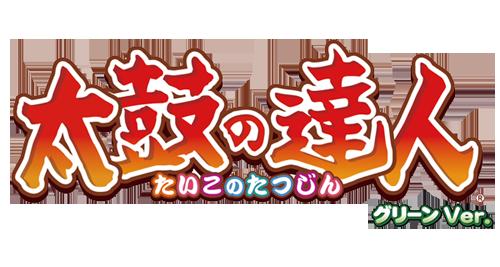 Taiko no Tatsujin: Green Ver. Taikogreen_logo