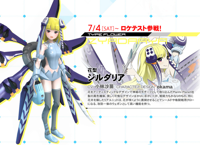 Armored Princess Battle Conductor Aprincess_12