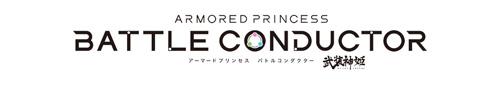 Armored Princess Battle Conductor Aprincess_logo