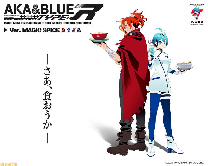 Aka & Blue Type-R Atb_28