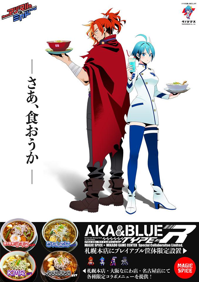 Aka & Blue Type-R Atb_37