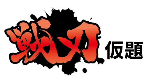 Battle Blade / Senjin Aleste Battleblade_logo