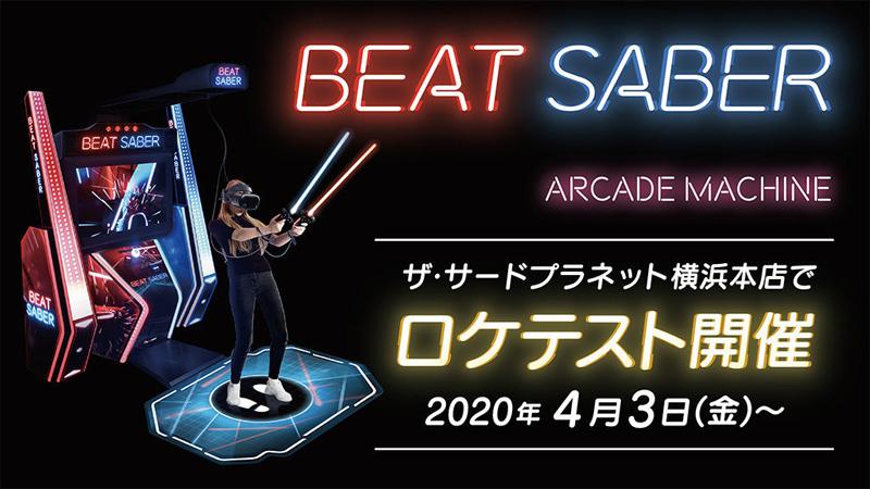 Beat Saber Arcade Beatsaber_10