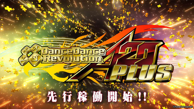 DanceDanceRevolution A20 PLUS Ddra20plus_01