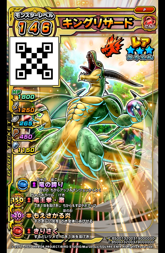 Fight! Dragon Quest: Monster Battle Scanner Fdq_02