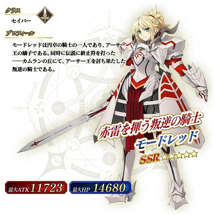 Fate/Grand Order Arcade - Page 2 Fgoa_212
