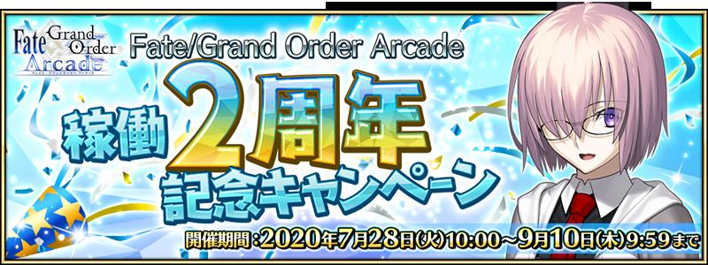 Fate/Grand Order Arcade - Page 2 Fgoa_218