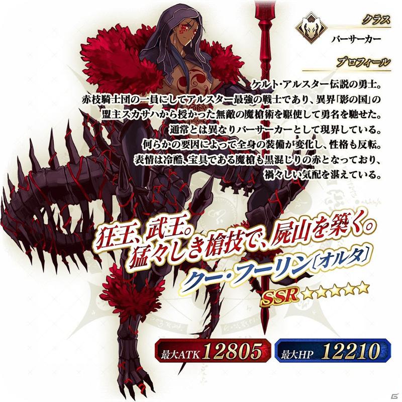 Fate/Grand Order Arcade - Page 2 Fgoa_223