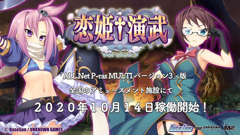 Koihime † Enbu RyoRaiRai Version3 Koihimerai3_05