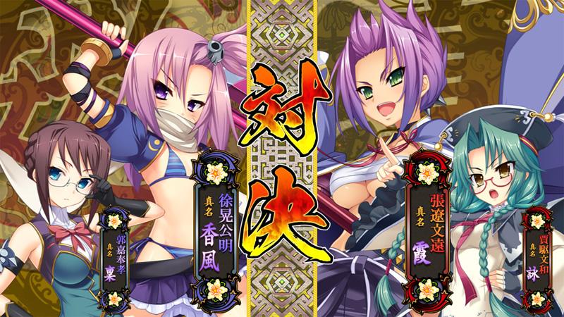 Koihime † Enbu RyoRaiRai Version3 Koihimerai3_06