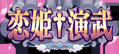 Koihime † Enbu RyoRaiRai Version3 Koihimerai_logo