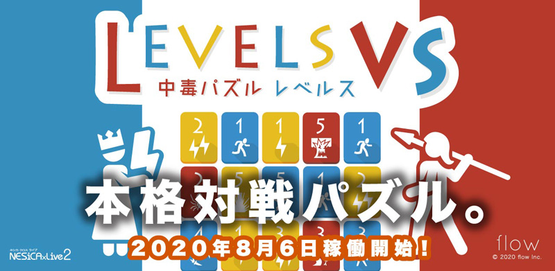 Levels VS Levelsvs_03