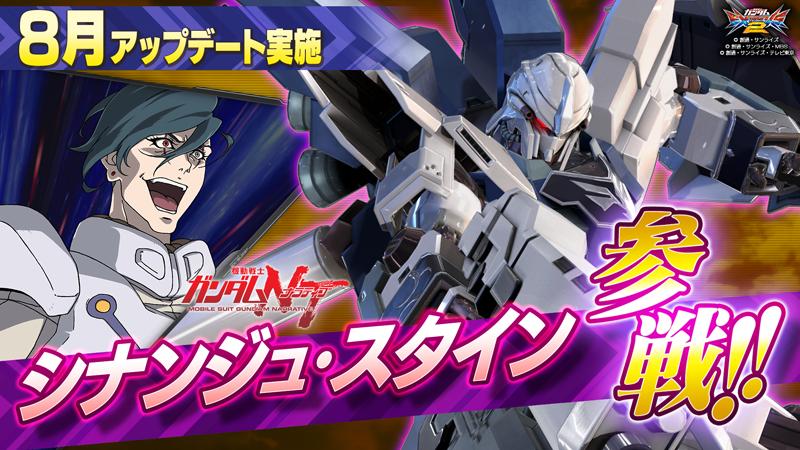 Mobile Suit Gundam Extreme Versus 2 Msgevs2_78