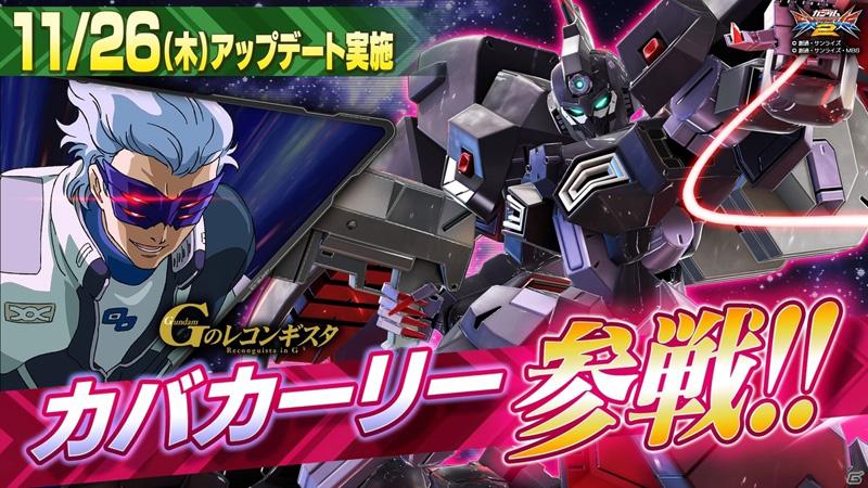 Mobile Suit Gundam Extreme Versus 2 Msgevs2_79