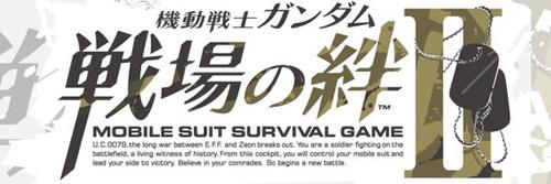 Mobile Suit Gundam - Senjo no Kizuna II Msgkizuna2_01