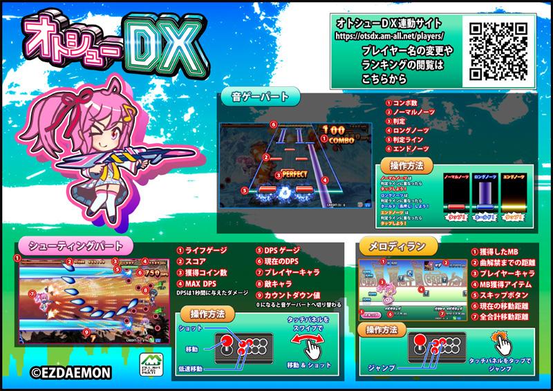 Otoshu DX (SOUND SHOOTING!!) Otoshu_07