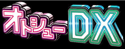 Otoshu DX (SOUND SHOOTING!!) Otoshudx_logo