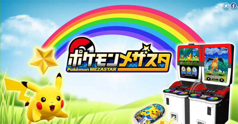 Pokémon MEZASTAR Pokemonmeza_01