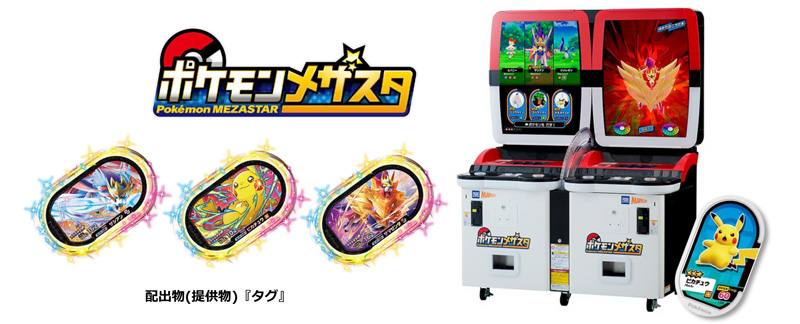 Pokémon MEZASTAR Pokemonmeza_03
