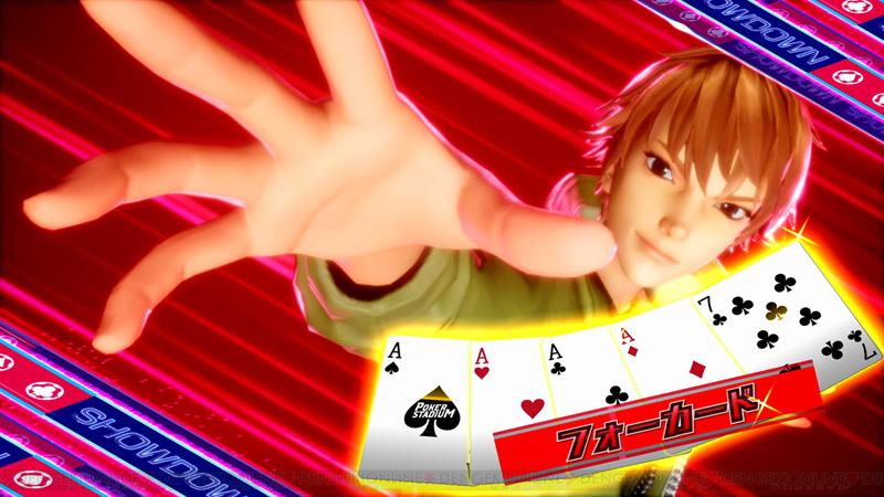 Poker Stadium Pokerstadium_06