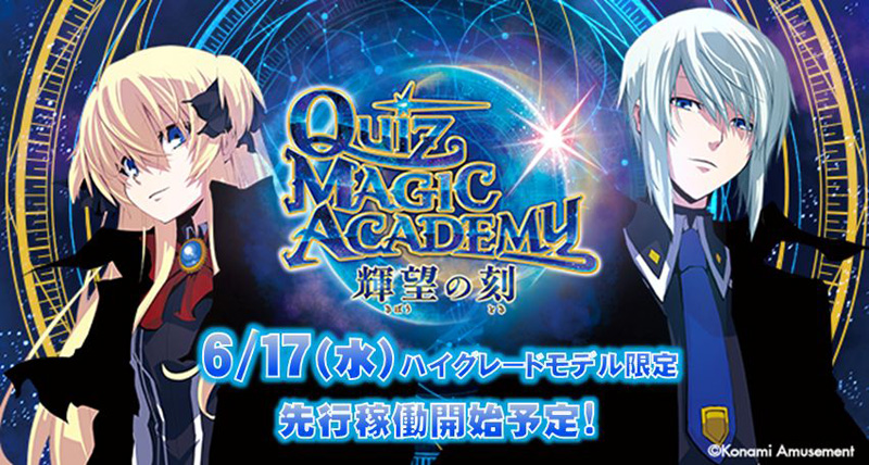 Quiz Magic Academy Kibo no Toki Qmagh_01