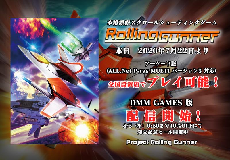 Rolling Gunner Rolgunner_01
