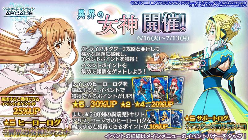 Sword Art Online Arcade: Deep Explorer  Saoac_47
