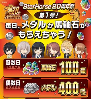 Star Horse 4 Sh4_07