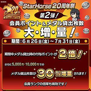 Star Horse 4 Sh4_08