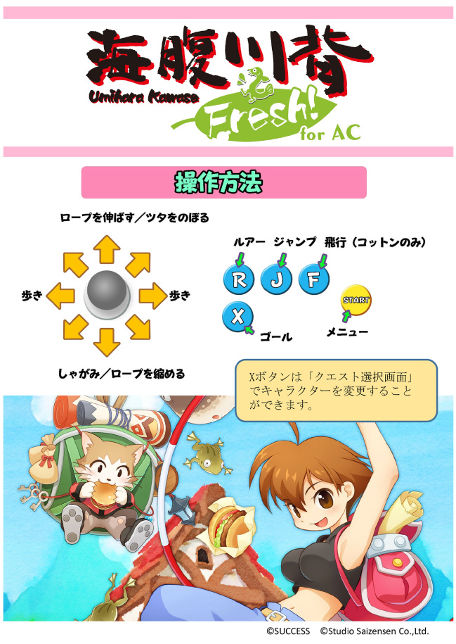 Umihara Kawase Fresh! Umiharafresh_07