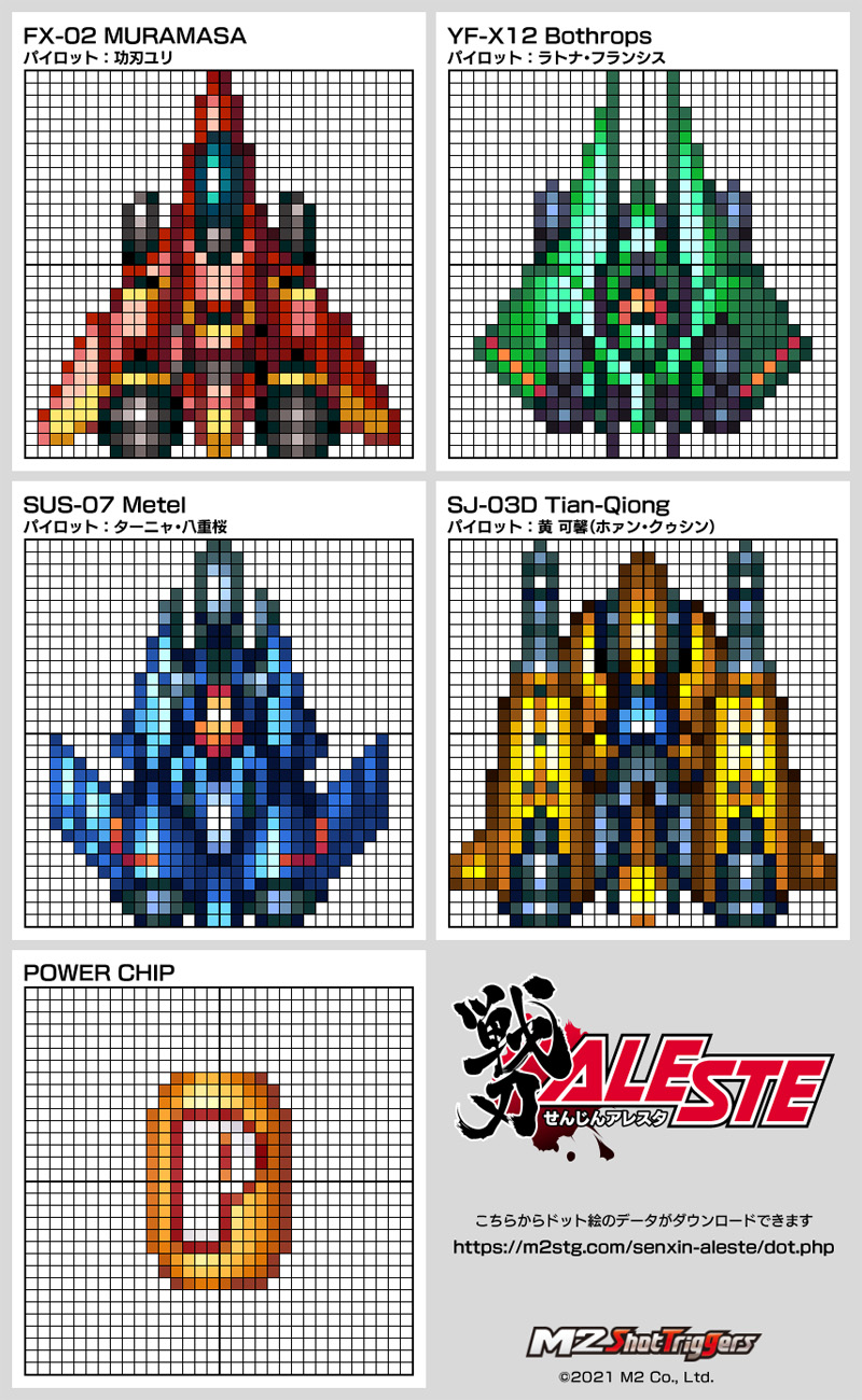 Senjin Aleste Battleblade_16